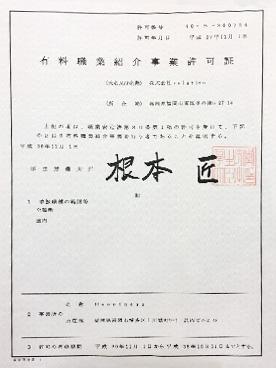 有料職業紹介事業許可証