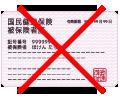 中洲派遣ハピネスでは健康保険証は身分証として使えません