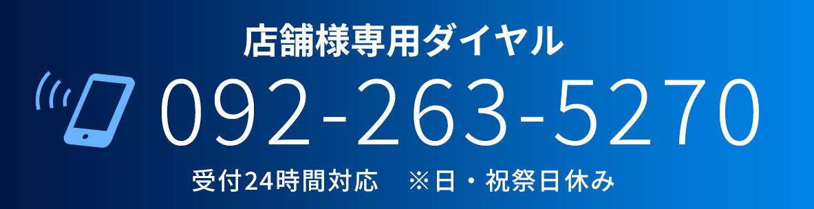 店舗様専用ダイヤル 092-263-5270 受付24時間対応 ※日・祝祭日休み