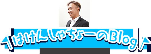 はけんしゃちょーのブログ 〜日々のことをつづる〜