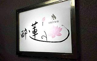 中洲派遣会社ハピネスの優良店舗紹介8
