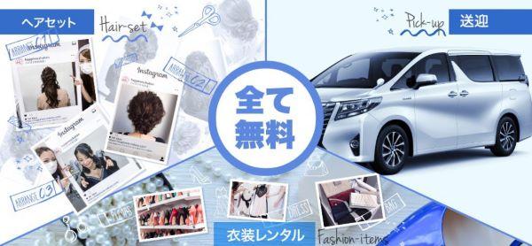 中洲の派遣会社ハピネスはヘアセット・衣装レンタル・送迎無料
