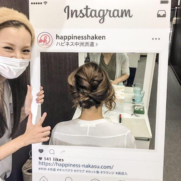 中洲派遣ハピネスのヘアセット