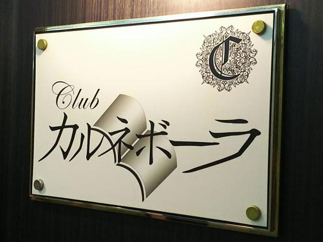 キャバクラが未経験の派遣キャバ嬢におすすめな中洲のクラブ
