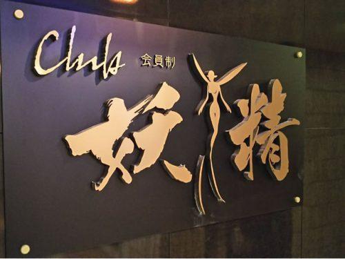 中洲で長年営業されている有名な中洲の会員制クラブ「club妖精(ようせい)」