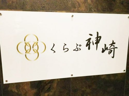 派遣のコンパニオンからも人気な中洲のクラブ