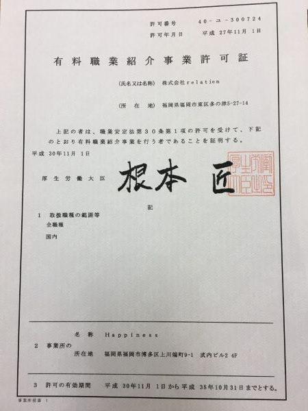 中洲派遣のための有料職業紹介事業許可証