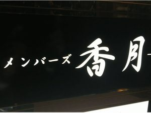 中洲でのナイトワーク初心者の方にぴったりのスナック メンバーズ香月(かつき)