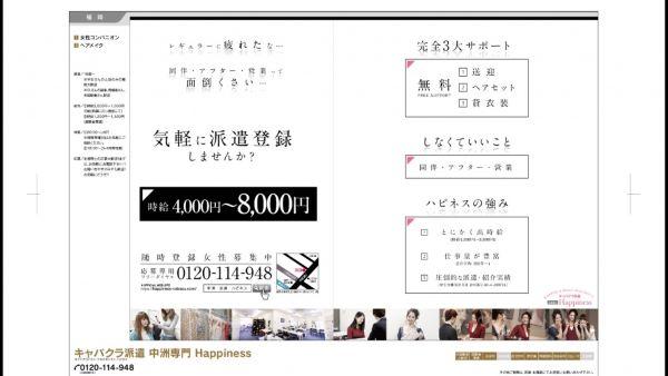 中洲のフリーマガジンDEEP掲載の原稿