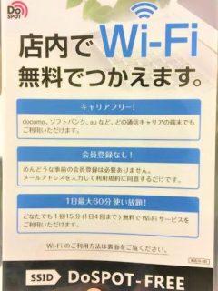 中洲派遣ハピネスの事務所はwi-fi完備