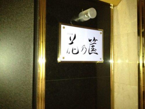 中洲にある会員制のスナック