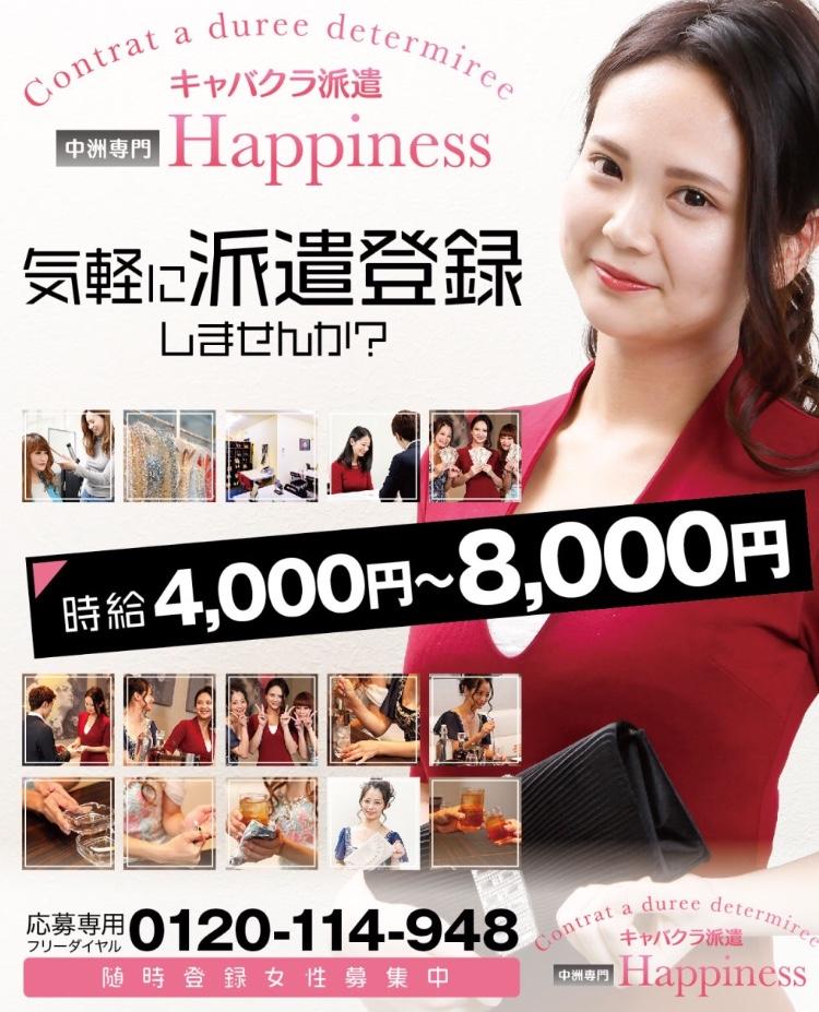 中洲の派遣会社ハピネスの募集画像