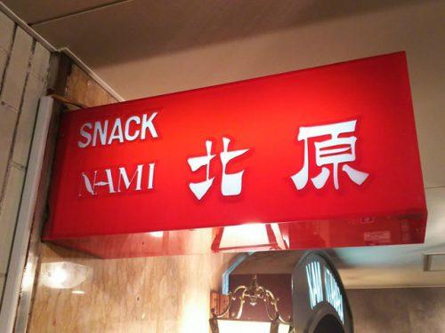 中洲の派遣会社ハピネスの女の子からも人気なスナック