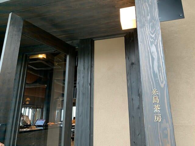 『糸島茶房』外観